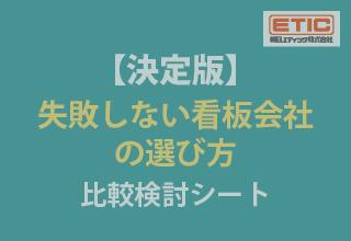 【決定版】失敗しない看板会社の選び方比較検討用シート