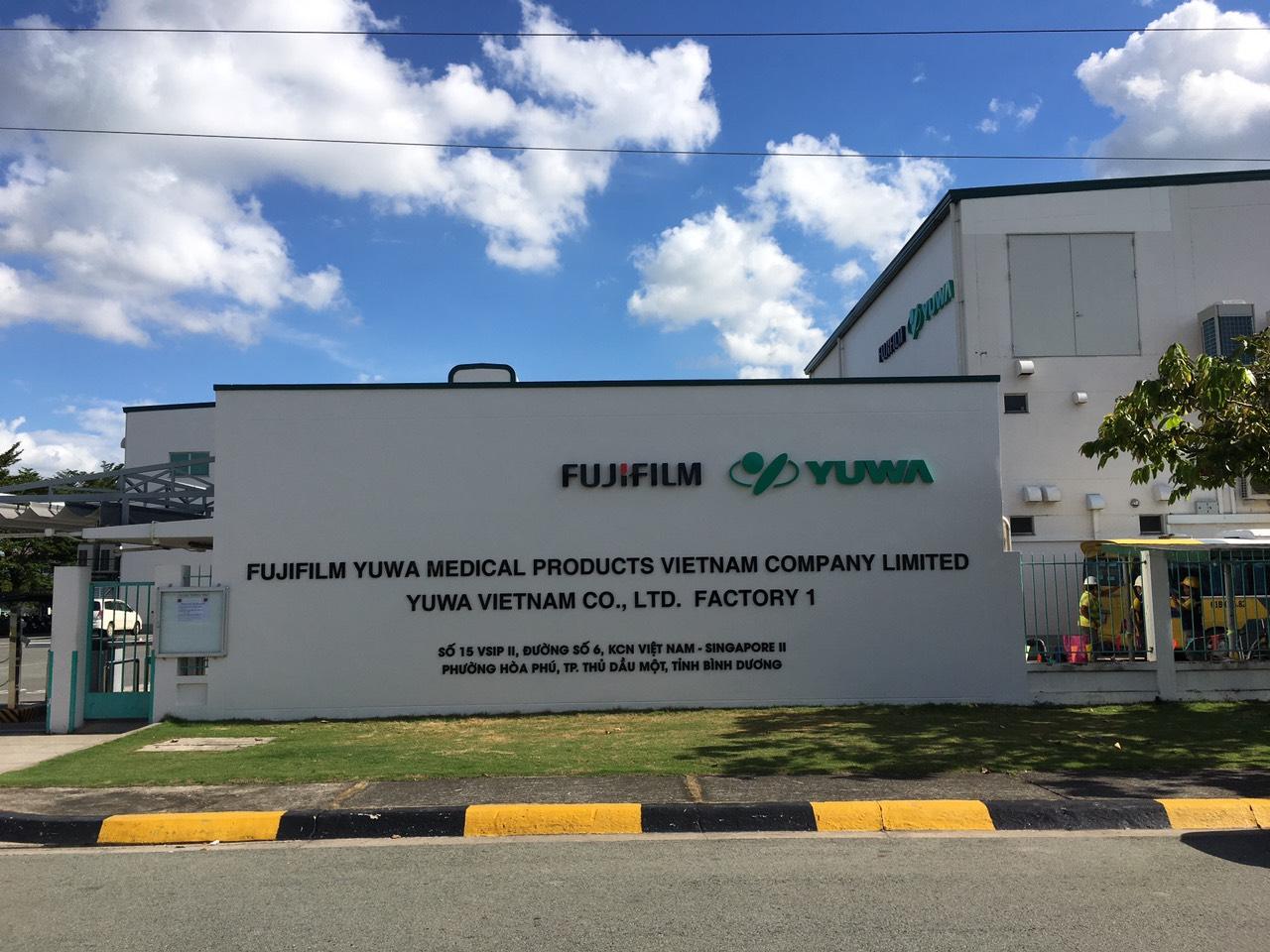 ユウワ第一工場